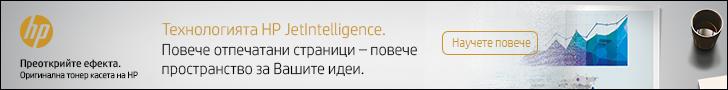 HP JetIntelligence консумативи за принтери