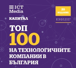 http://computer-store.bg/www/media/news/top100-it-companys.jpg