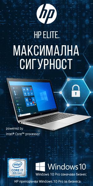 HP Elite Max Security