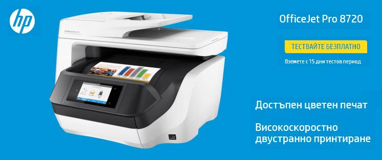Безплатен тест на OfficeJet 8720