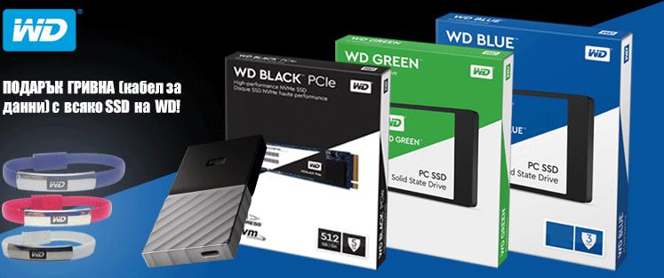 Подарък към всяко закупено SSD на WD